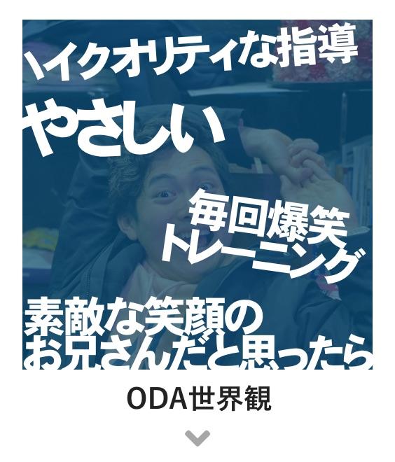 ODA世界観